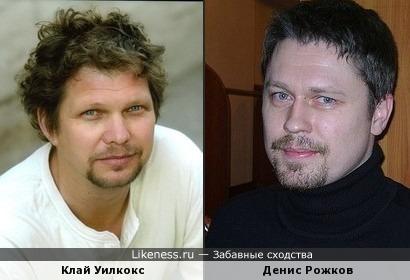 Клай Уилкокс и Денис Рожков