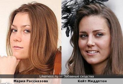Мария Рассказова и Кейт Миддлтон