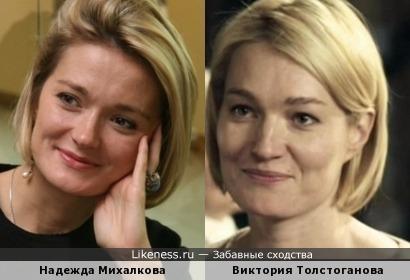 Надежда Михалкова и Виктория Толстоганова