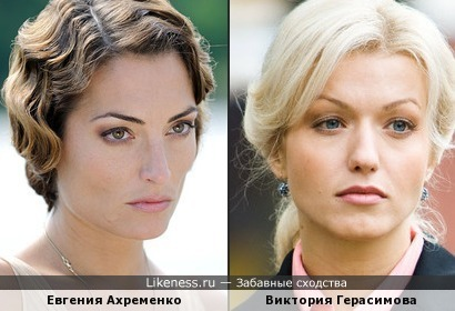 Евгения Ахременко и Виктория Герасимова
