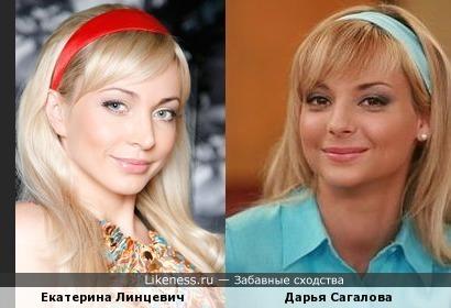 Екатерина Линцевич и Дарья Сагалова