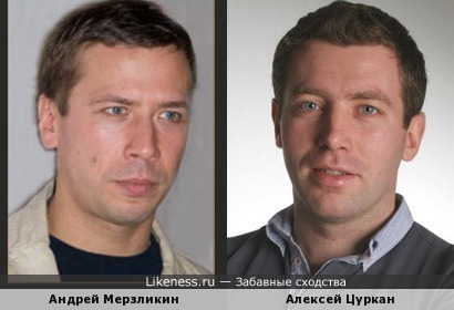 Андрей Мерзликин и Алексей Цуркан