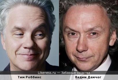 Тим Роббинс и Вадим Демчог