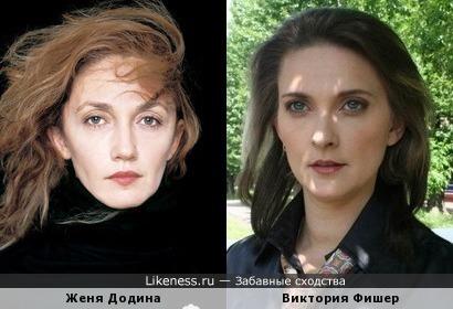 Женя Додина и Виктория Фишер