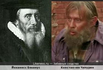 "Йоханесс Беканус и ""бомж"