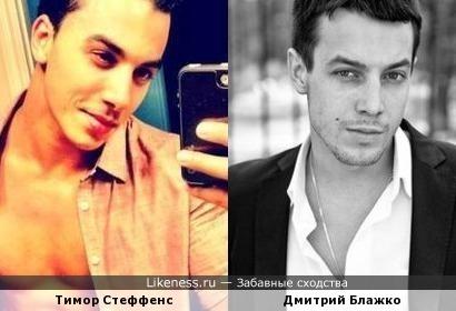 Тимор Стеффенс и Дмитрий Блажко