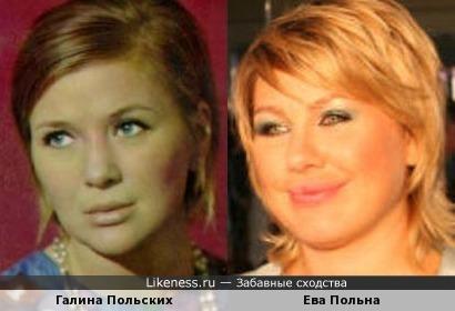 Галина Польских и Ева Польна