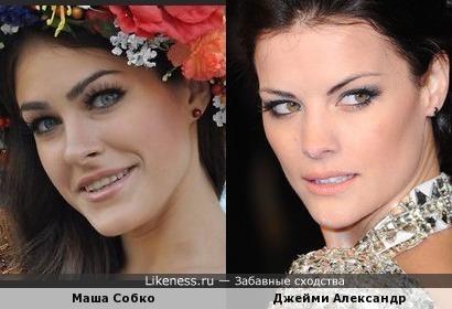 Маша Собко и Джейми Александр