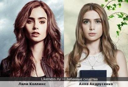 Лили Коллинс и Анна Андрусенко