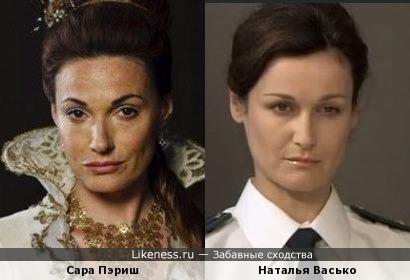 Сара Пэриш и Наталья Васько