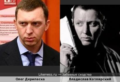Олег Дерипаска и Владислав Котлярский