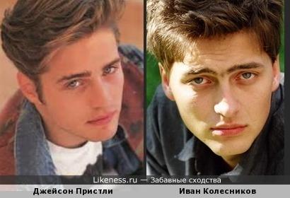 Джейсон и Иван