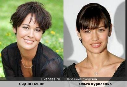 Сидни и Ольга
