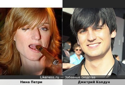 Нина и Дмитрий