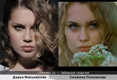 Дарья и Снежана