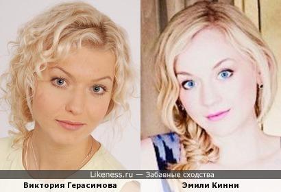 Виктория Герасимова и Эмили Кинни