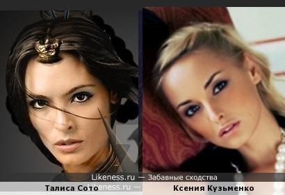 Талиса Сото и Ксения Кузьменко