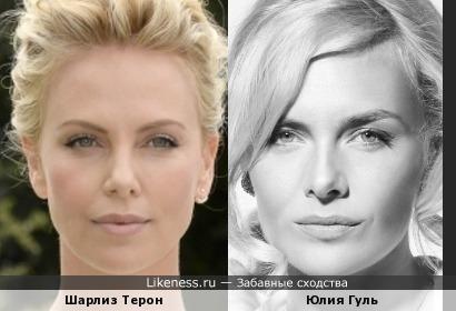 Шарлиз Терон и Юлия Гуль