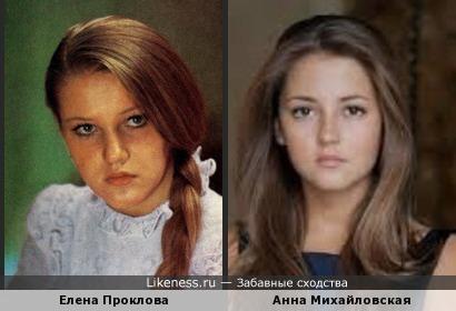 Елена и Анна