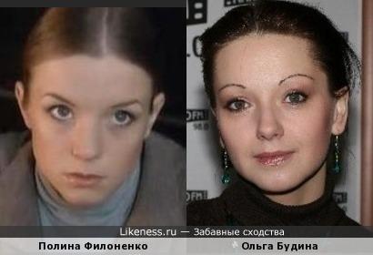 Полина и Ольга