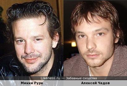 Микки Рурк и Алексей Чадов