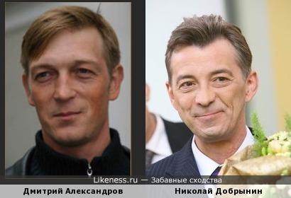 Дмитрий Александров и Николай Добрынин