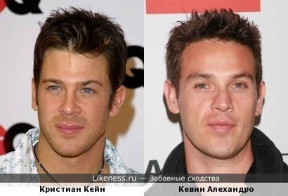Кристиан Кейн похож на Кевина Алехандро