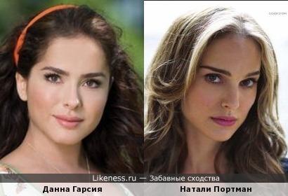 Данна Гарсия и Натали Портман