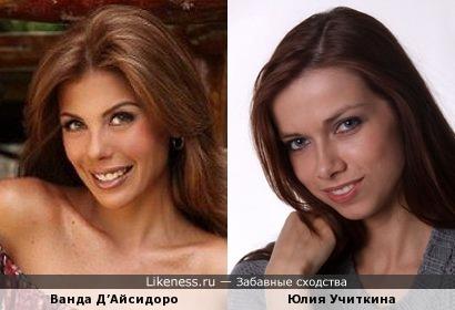 Ванда Д'Айсидоро и Юлия Учиткина