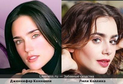 Дженнифер Коннелли и Лили Коллинз