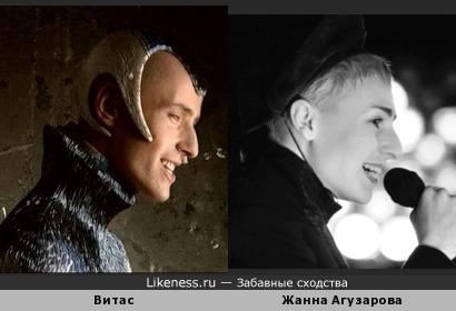 Юный Витас похож на Жанну Агузарову, оба чертовски хороши! (если это сходство уже было, то это просто другой ракурс :))))