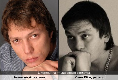 Fike - Алексей Алексеев