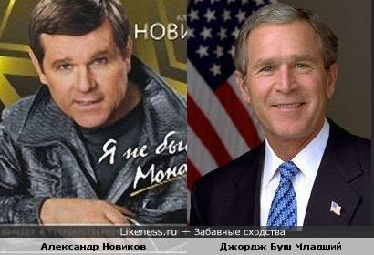 Александр Новиков похож на Буша
