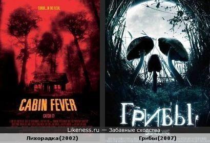 """Постеры фильмов """"Лихорадка"""" и """"Грибы"""""""