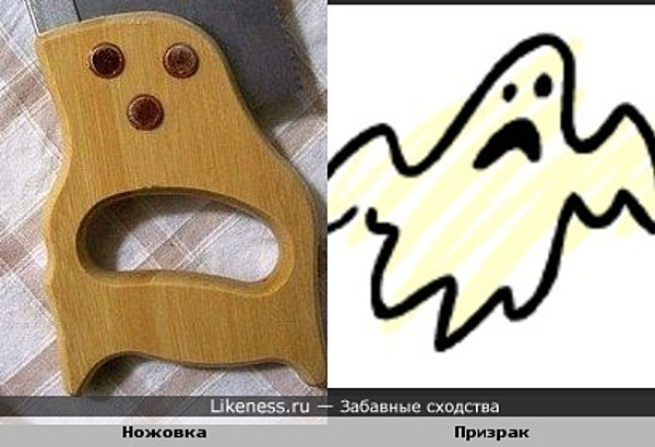 Ножовка - Привидение
