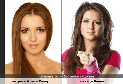 Актриса Алеса Качер похожа на популярную певицу Нюшу
