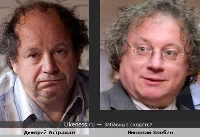 Дмитрий Астрахан похож на Николая Злобина