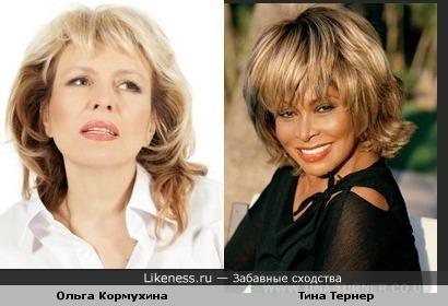 Ольга Кормухина похожа на Тину Тернер