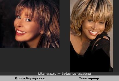 Ольга Кормухина и Тина Тернер