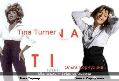 Тина Тернер и Ольга Кормухина-2