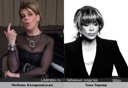 Любовь Казарновская тоже похожа на Тину Тернер! О_о