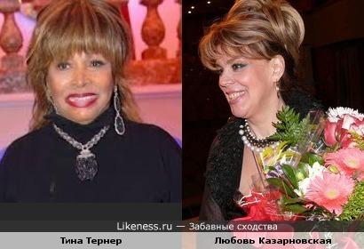 И снова Тина и Любовь Казарновская