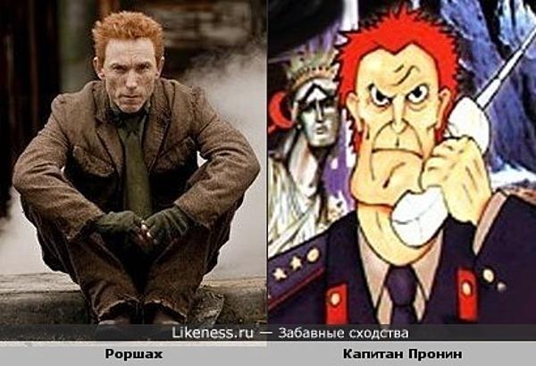 Роршах и капитан Пронин похожи