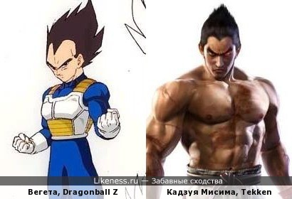 Вегета из Dragonball Z похож на Кадзую Мисима из Tekken