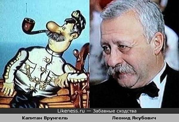 Капитан Врунгель и Леонид Якубович