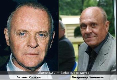 Энтони Хопкинс похож на Владимира Меньшов