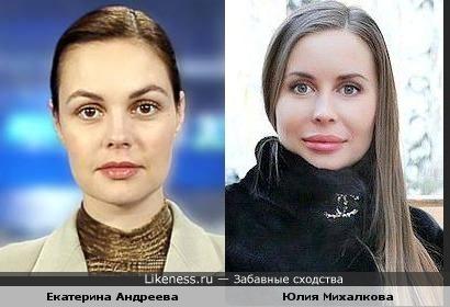 Екатерина Андреева похожа на Юлию Михалкову