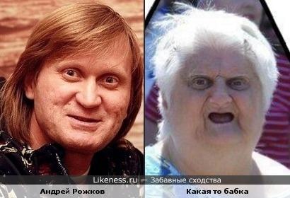 Андрей Рожков очень похож на бабку