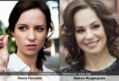 Ирина Медведева и Люси Гаскелл похожи