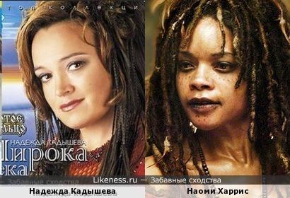 Надежда Кадышева и Каллипсо похожи